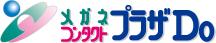 宮城県大崎市古川のコンタクトレンズ販売店 コンタクトプラザDO