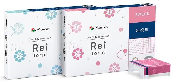 加工2WeekMeniconRei_Toric_黒茶